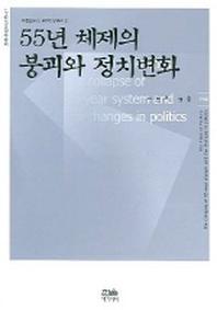 55년 체제의 붕괴와 정치변화