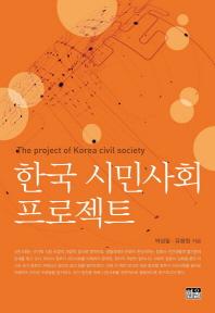 한국 시민사회 프로젝트