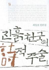 최동호 평론집 진흙 천국의 시적 주술