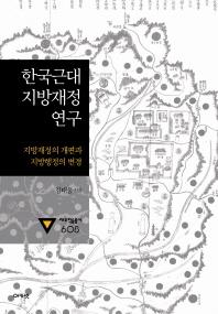 한국근대 지방재정 연구