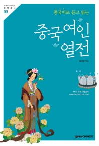 중국어로 듣고 읽는 중국 여인 열전