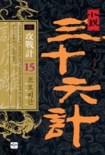 소설 삼십육계. 15: 조호이산