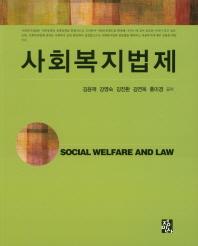 사회복지법제