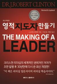영적 지도자 만들기