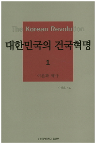 대한민국의 건국혁명. 1