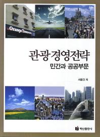 관광경영전략: 민간과 공공부문