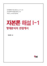 자본론 해설 1-1: 형태분석의 관점에서