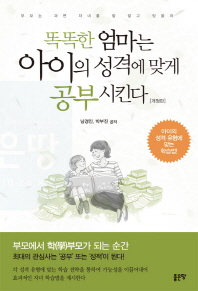 똑똑한 엄마는 아이의 성격에 맞게 공부시킨다