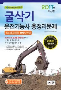 굴삭기운전기능사 총정리문제(2017)(8절)