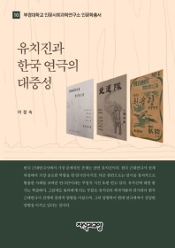 유치진과 한국 연극의 대중성