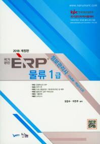 ERP 정보관리사 물류1급(2018)