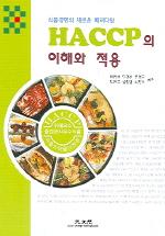 HACCP의 이해와 적용