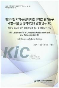 범죄유발 지역.공간에 대한 위험성 평가도구 개발.적용 및 정책대안에 관한 연구. 3