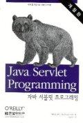 자바 서블릿 프로그래밍(개정판)