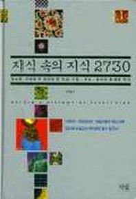지식 속의 지식 2730