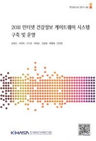 인터넷 건강정보 게이트웨이 시스템 구축 및 운영(2011)