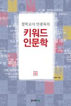 철학교사 안광복의 키워드 인문학