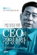 기업성장을 위한 CEO의 경영철학