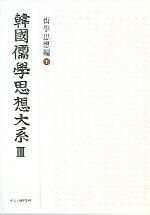 한국유학사상대계 2(철학사상)(하)