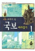 교과서 속 국보 따라잡기 1