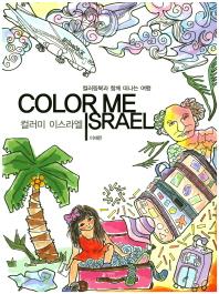 컬러미 이스라엘(Color me Israel)