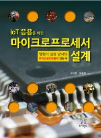 IoT 응용을 위한 마이크로프로세서 설계