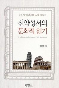 신약성서의 문화적 읽기