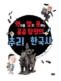 역알못(역사를 알지 못하는) 곰곰 탐정의 추리 한국사