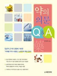 약의 의문 Q&A