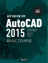설계 입문자를 위한 AutoCAD(오토캐드)(2015 한글판)