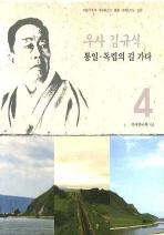 우사 김규식. 4: 통일 독립의 길 가다