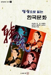 영상으로 읽는 한국문화