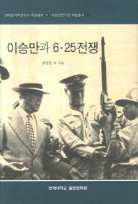 이승만과 6 25전쟁