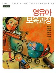 영유아 보육과정