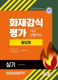 화재감식평가기사 산업기사 실기 필답형(2021)