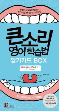 큰소리 영어학습법 암기카드 Box: 고등학생용 3000단어. 1(0001-1500)