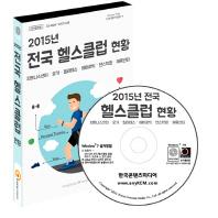 전국 헬스클럽 현황(2015)(CD)