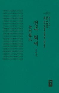 전주 최씨 이야기(초록)