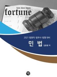 Fortune 민법(2021)