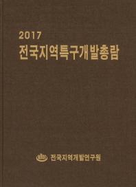 전국지역특구개발총람(2017)