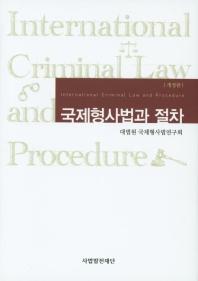 국제형사법과 절차