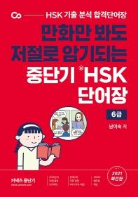 만화와 암기팁을 저절로 암기되는 중단기 신HSK 단어장 6급