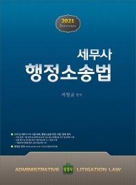 세무사 행정소송법(2021)