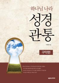 하나님 나라 성경관통: 구약편