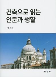 건축으로 읽는 인문과 생활