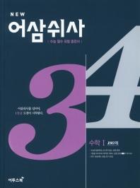 New 어삼쉬사 고등 수학1 180제(2020)