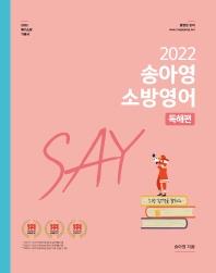 2022 송아영 소방영어 SAY 독해편