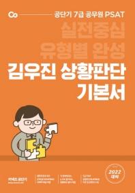 2022 김우진 상황판단 기본서