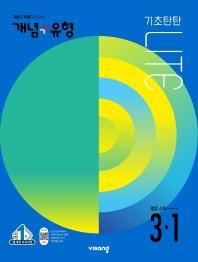 개념+유형 기초탄탄 라이트 중학 수학 3-1(2022)
