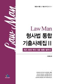 Law Man 형사법 통합기출사례집. 2